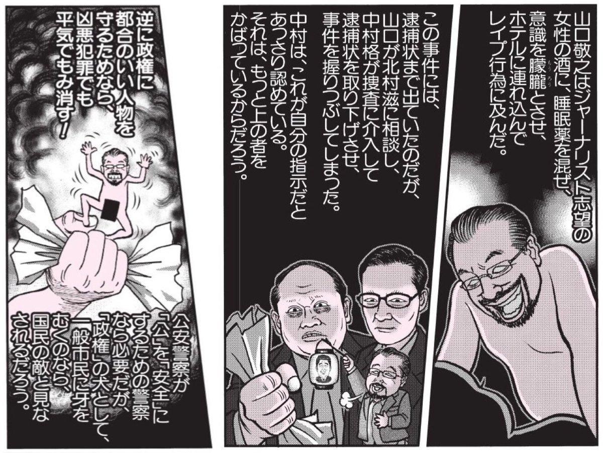 詩織 山口 伊藤