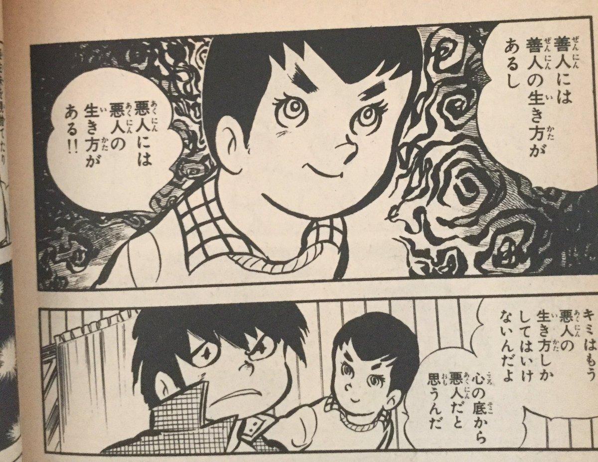 銭ゲバ」のジョージ秋山がネトウヨの小林拓己(「愛国少女ウヨ子ちゃん ...